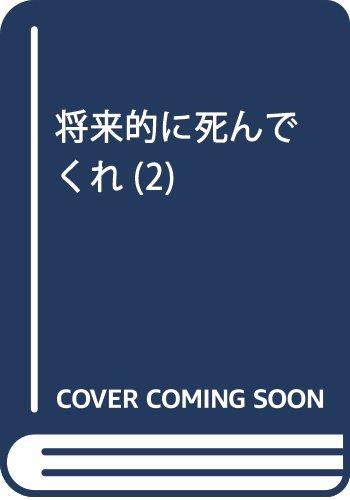 将来的に死んでくれ(2): 週刊少年マガジン