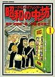 昭和の中坊 / 末田 雄一郎 のシリーズ情報を見る