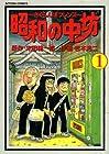 昭和の中坊 全5巻 (末田雄一郎、吉本浩二)