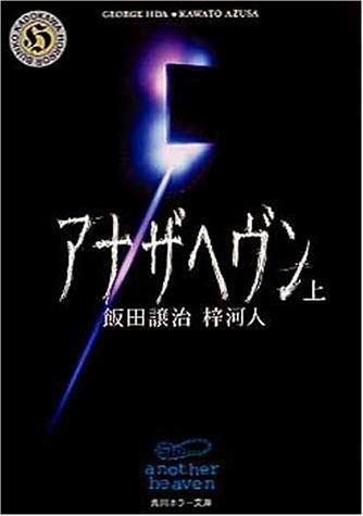 アナザヘヴン〈上〉 (角川ホラー文庫)の詳細を見る