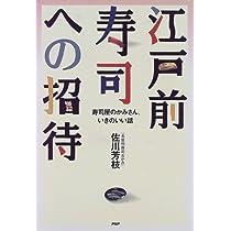 江戸前寿司への招待―寿司屋のかみさん、いきのいい話