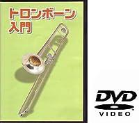 KC トロンボーン用教則DVD + 本/KDTB100 + KBTB100