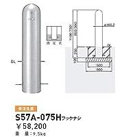 帝金 S57-075H バリカーピラー型 スタンダード ステンレスタイプ 直径165.2mm 固定式