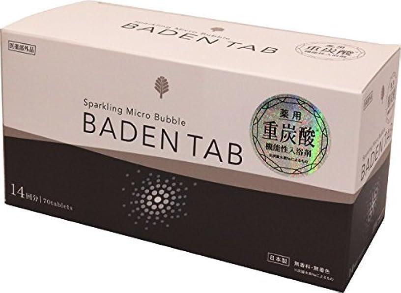 用心努力アルネ日本製 made in japan 薬用BadenTab5錠14パック15gx70錠入 BT-8757 【まとめ買い3個セット】