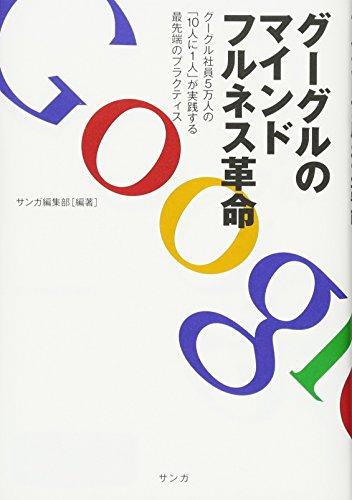 グーグルのマインドフルネス革命―グーグル社員5万人の「10人に1人」が実践する最先端のプラクティス(付録:マインドフルネス実践ガイドCD)の詳細を見る
