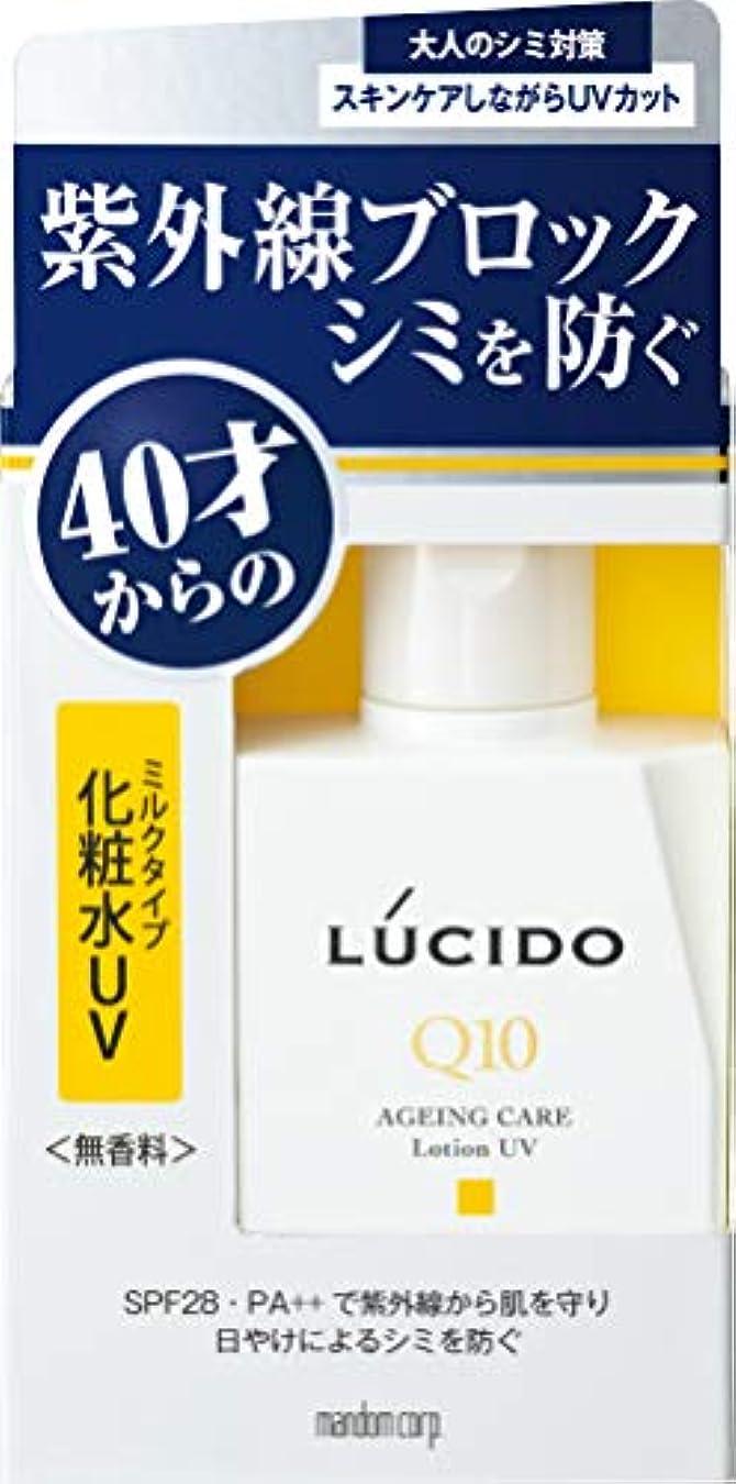 クレーターに負ける洗練ルシード 薬用 UVブロック化粧水 (医薬部外品)100ml