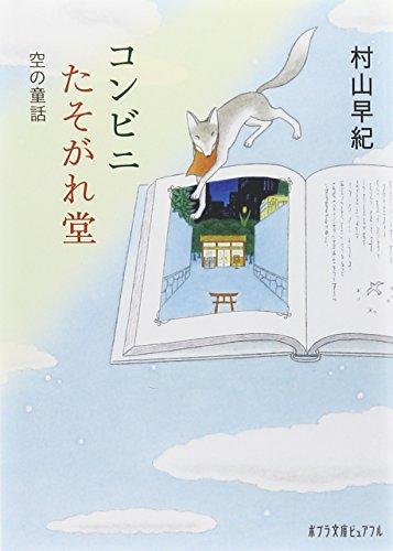 (P[む]1-7)コンビニたそがれ堂 空の童話 (ポプラ文庫ピュアフル)