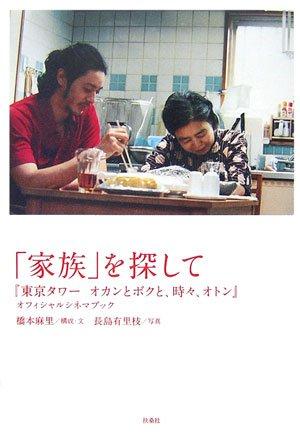 「家族を探して」『東京タワー オカンとボクと、時々、オトン』オフィシャルシネマブック