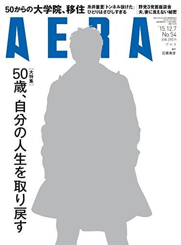 AERA 2015年 12/7 号 [雑誌]の詳細を見る