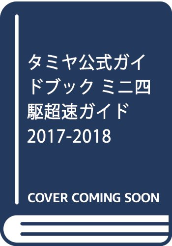タミヤ公式ガイドブック ミニ四駆超速ガイド2017-2018