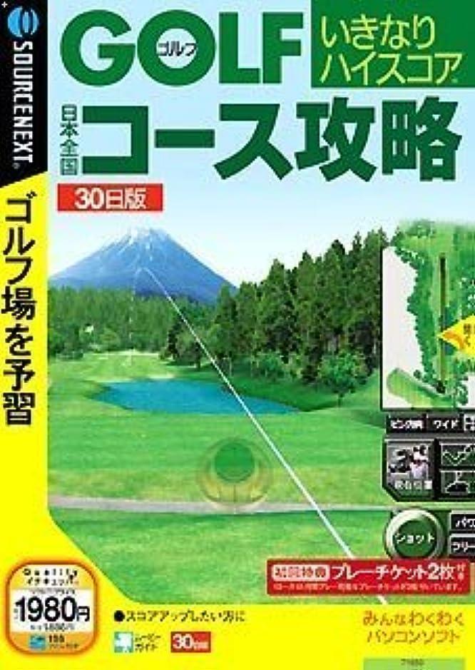 控える責任者バッチゴルフいきなりハイスコア 日本全国コース攻略 30日版 (説明扉付きスリムパッケージ版)