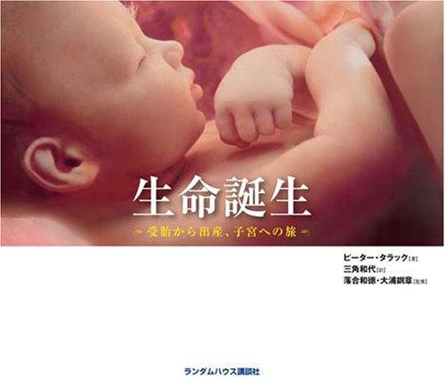 生命誕生 受胎から出産、子宮への旅の詳細を見る