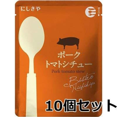にしきや ポークトマトシチュー 180g×5個セット