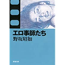 エロ事師たち(新潮文庫)