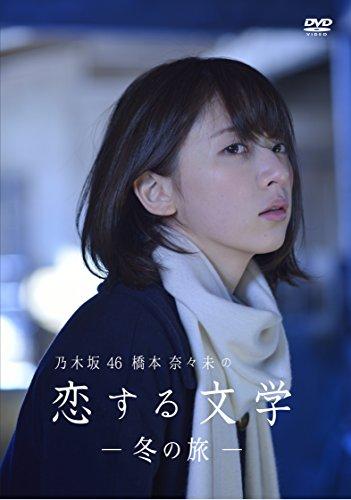 【Amazon.co.jp限定】乃木坂46 橋本奈々未の恋す...