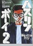 ハスリンボーイ (2) (ビッグコミックス)
