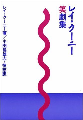 レイ・クーニー笑劇集 (劇書房ベストプレイシリーズ)の詳細を見る