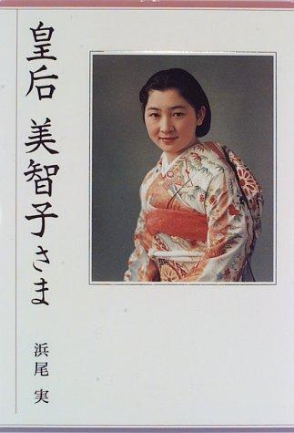 皇后美智子さまの詳細を見る