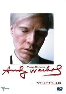 アンディ・ウォーホール 生と死 [DVD]
