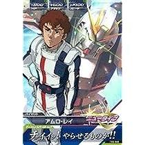 ガンダムトライエイジ/鉄血の5弾/TK5-046 アムロ・レイ C