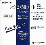 レシピ登録ノート・プラス Ver2.0