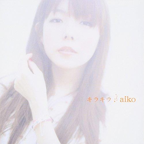 aikoの人気曲・名曲ランキング♪おすすめラブソングはこれだ!【歌詞一覧あり】の画像
