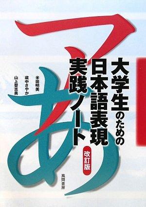 大学生のための日本語表現実践ノート 改訂版の詳細を見る