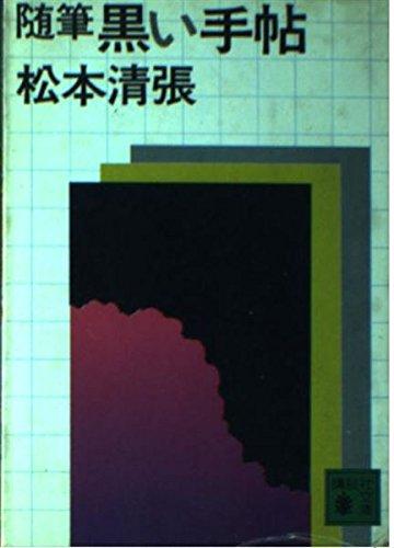 黒い手帖―随筆 (講談社文庫)