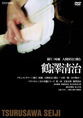 闘う三味線 人間国宝に挑む ~鶴澤清治~ [DVD]