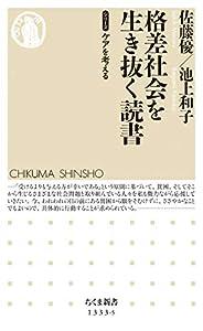【シリーズ】ケアを考える 5巻 表紙画像