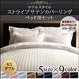 布団カバーセット セミダブル ロイヤルホワイト 9色から選べるホテルスタイル ストライプサテンカバーリング ベッド用セット