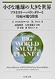 小さな地球の大きな世界 プラネタリー・バウンダリーと持続可能な開発 画像