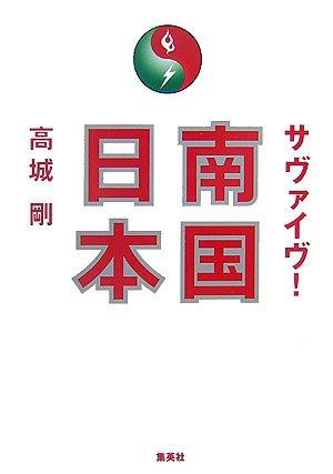 サヴァイヴ!南国日本の詳細を見る
