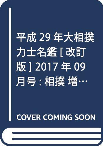 平成29年 大相撲力士名鑑[改訂版] 2017年 09 月号 [雑誌]: 月刊相撲 増刊
