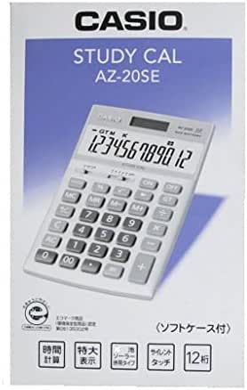 カシオ計算機 CASIO 本格実務電卓 簿記・ビジネス電卓 12桁 STUDY CAL AZ-20SE 簿記学校専用モデル ソフトケース付