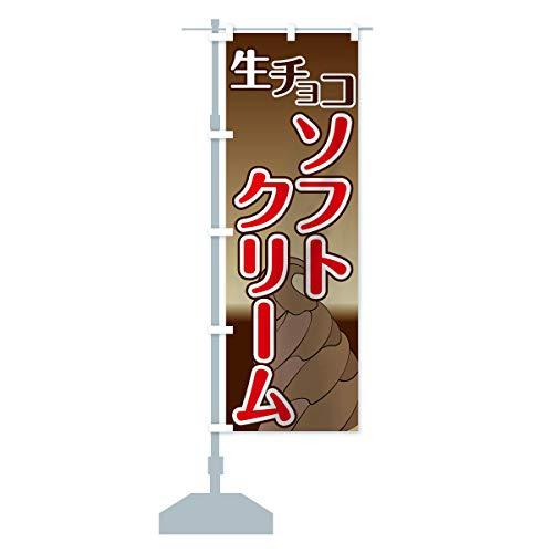 生チョコソフトクリーム のぼり旗(レギュラー60x180cm 左チチ 標準)