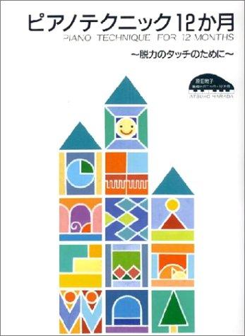 原田敦子 ピアノ基礎テクニック ピアノテクニック12か月 ~脱力のタッチのために~