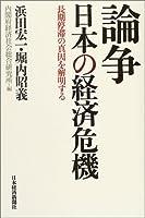 論争 日本の経済危機―長期停滞の真因を解明する