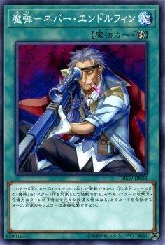 魔弾-ネバー・エンドルフィン ノーマル 遊戯王 デッキビルドパック スピリット・ウォリアーズ dbsw-jp023