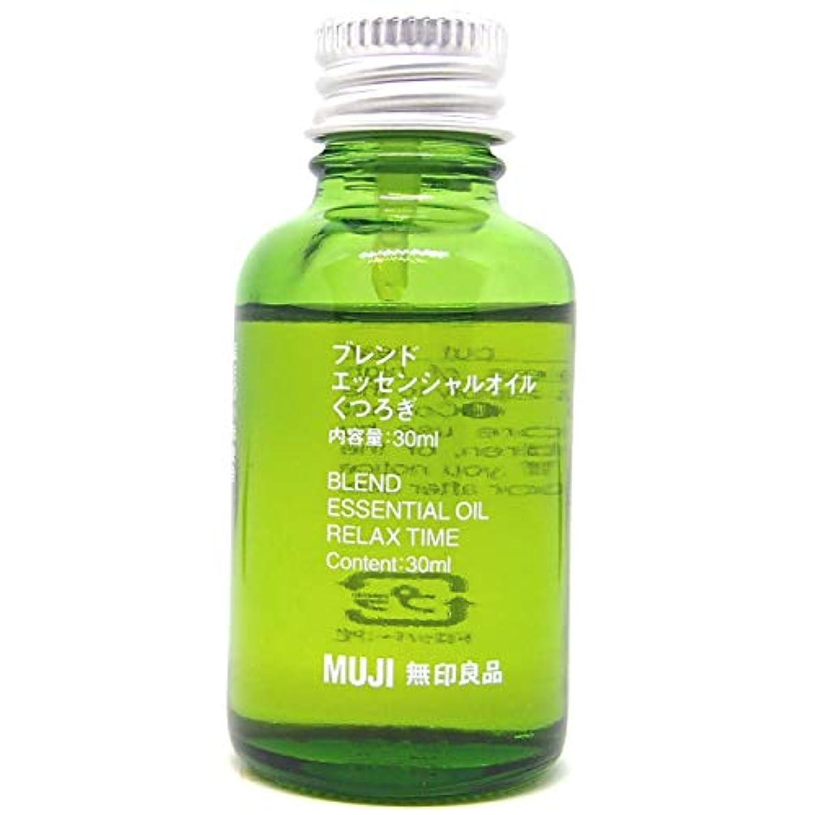 ファイバリサイクルする細い【無印良品】エッセンシャルオイル30ml(くつろぎ)