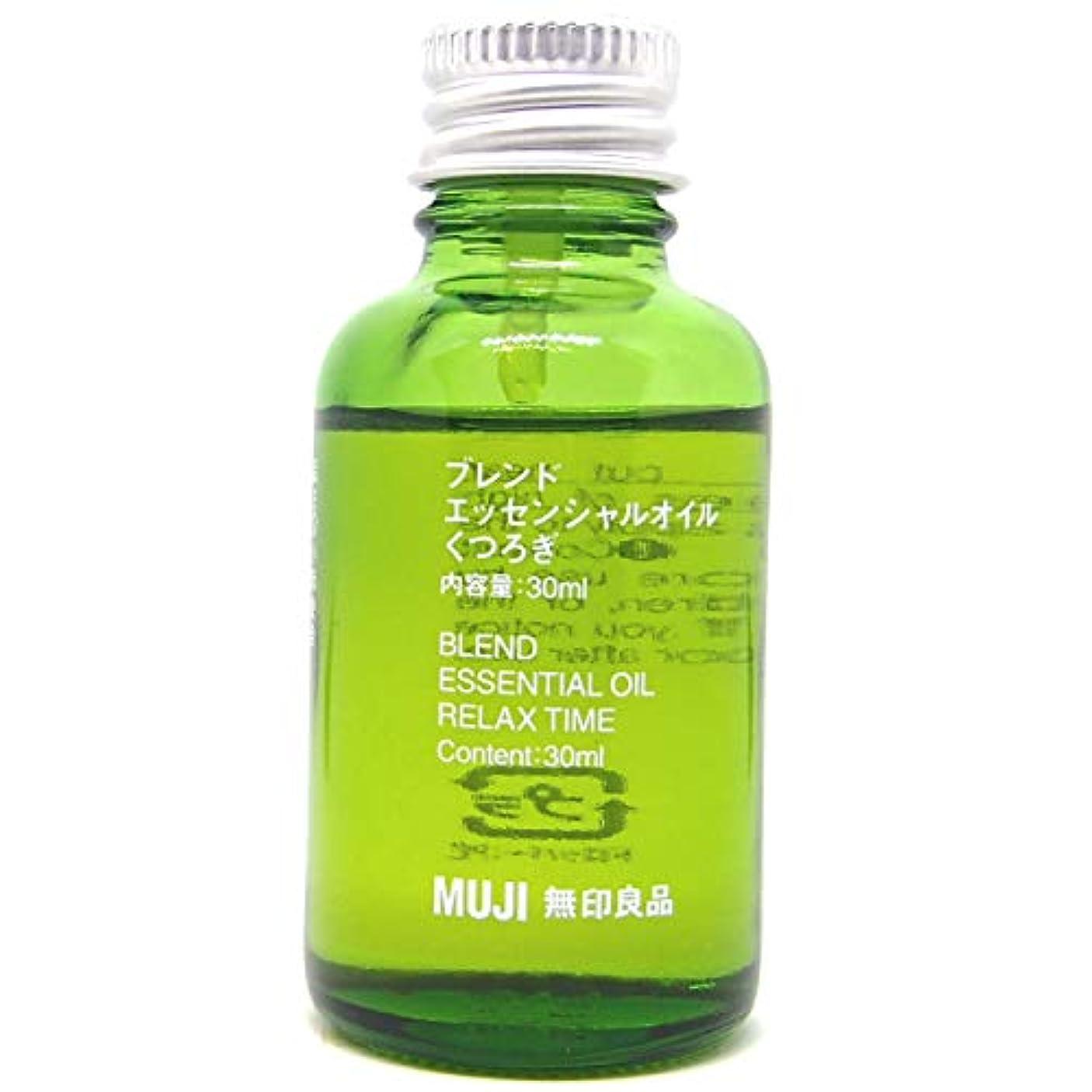 有効化最大の曲げる【無印良品】エッセンシャルオイル30ml(くつろぎ)