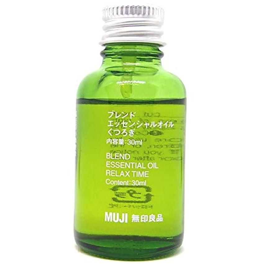 圧縮遺跡爆発【無印良品】エッセンシャルオイル30ml(くつろぎ)