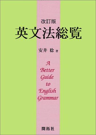 英文法総覧の詳細を見る