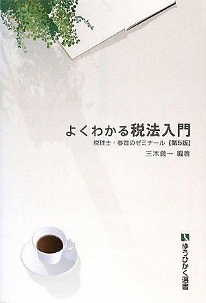 よくわかる税法入門 第5版-税理士・春香のゼミナール (有斐閣選書)の詳細を見る