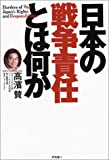 日本の戦争責任とは何か