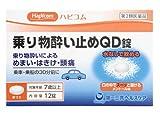 【第2類医薬品】ハピコム 乗り物酔い止めQD錠 12錠