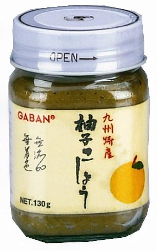 ウイルスカートリッジ代表GABAN 九州特産柚子こしょう 130g