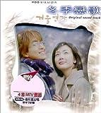 冬のソナタ (台湾盤) (CD + VCD) (ポストカード封入)/
