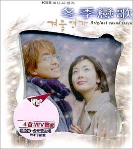 冬のソナタ (台湾盤) (CD + VCD) (ポストカード封入)