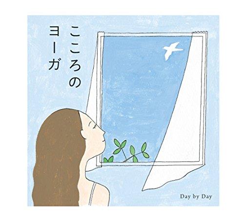 こころのヨーガ Day by Day